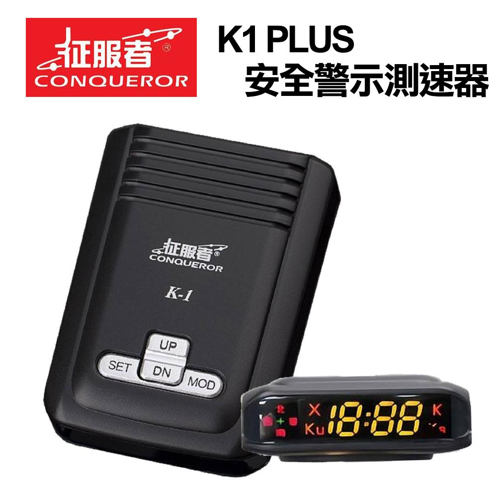 征服者 K1 PLUS 安全警示測速器