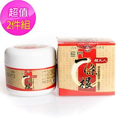 【趙大人】一條根精油軟膏(不沾手高雅壓瓶 100g/罐)X2罐