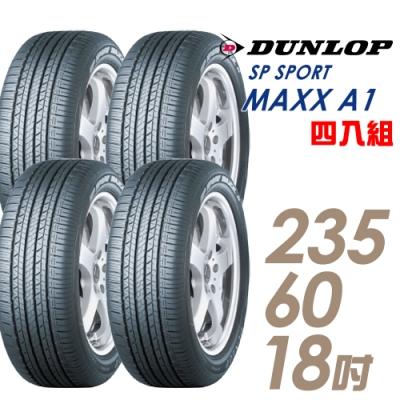 【登祿普】SP SPORT MAXX A1 濕地操控胎_四入組_235/60/18(MAXX A1)