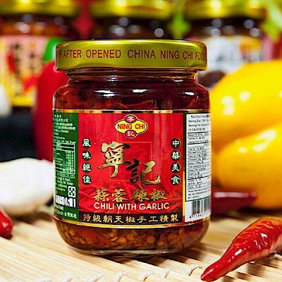寧記‧蒜蓉辣椒醬(120g/罐,共兩罐)