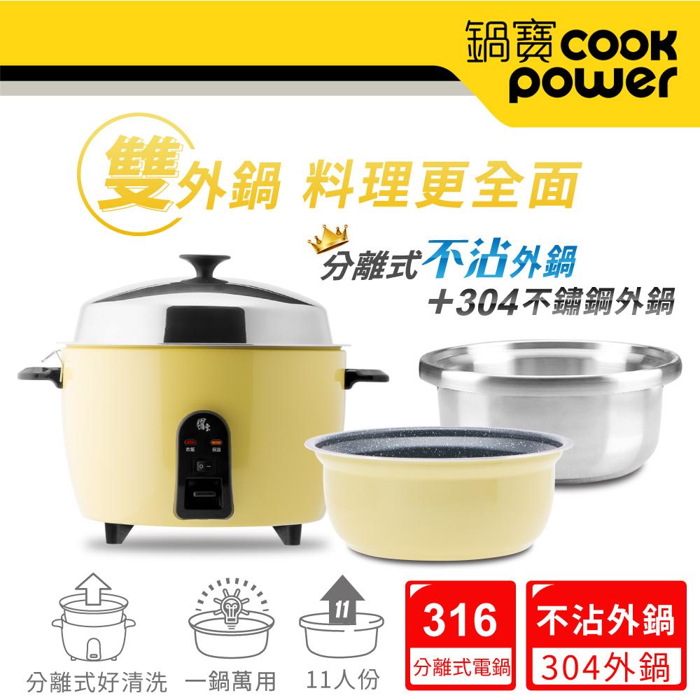 【3色可選】【CookPower鍋寶】萬用316分離式電鍋-11人份
