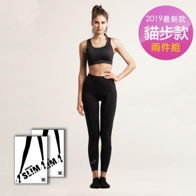 澳洲YPL 2019 心機微膠囊美腿褲貓步款 (超值兩件組)