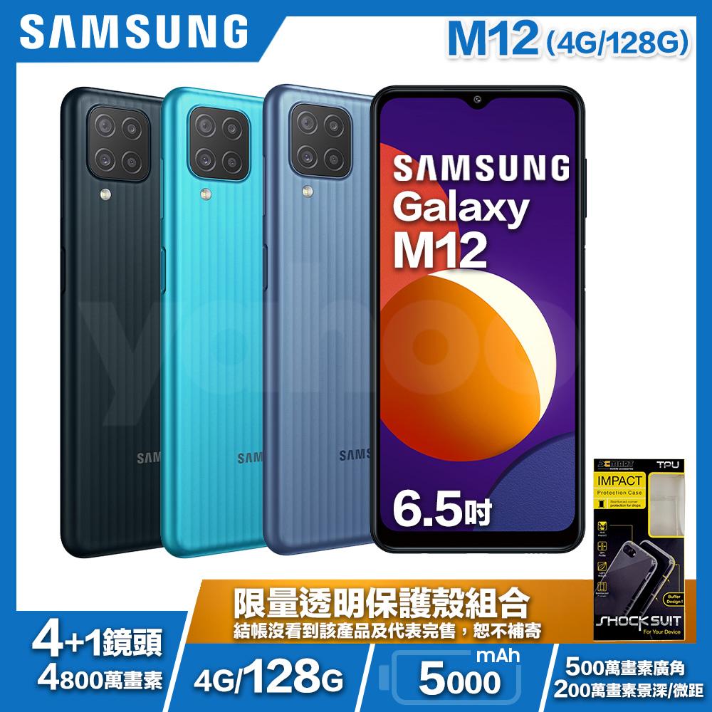 [保護殼組合] Samsung M12 (4G/128G) 6.5吋 4+1鏡頭智慧手機 - 新品