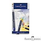 Faber Castell 創意工坊 goldfaber油性色鉛筆12色