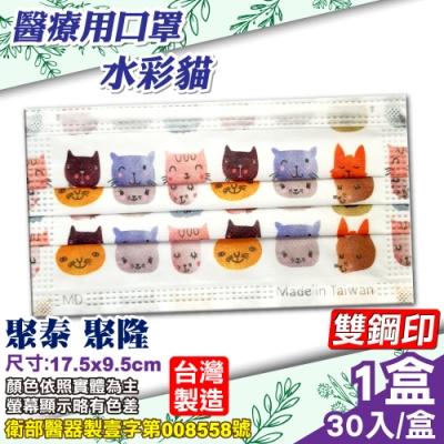 聚泰 聚隆 醫療口罩 (水彩貓) 30入/盒 (台灣製造  醫用口罩 CNS14774)