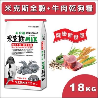 米克斯MIX乾狗糧-優質牛肉+營養全穀 18KG