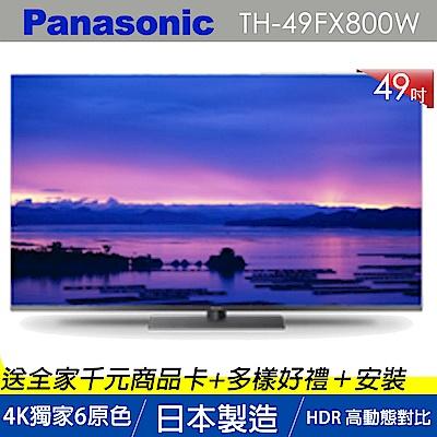 Panasonic 國際 49吋 日本製 4K 6原色 液晶顯示器 TH-49FX800W