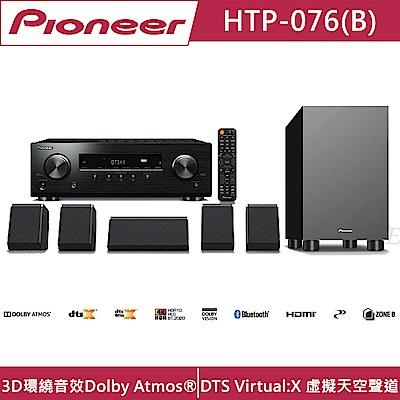 Pioneer先鋒 5.1聲道 家庭劇院組 HTP-076(B)
