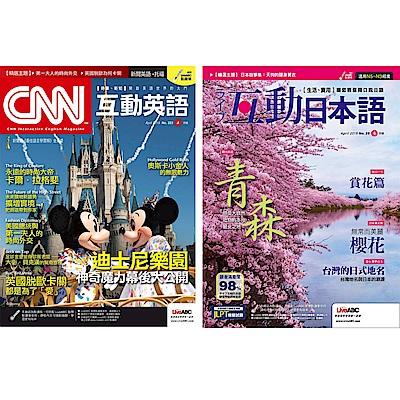 CNN互動英語互動光碟版1年12期Live互動日本語互動光碟版1年12期