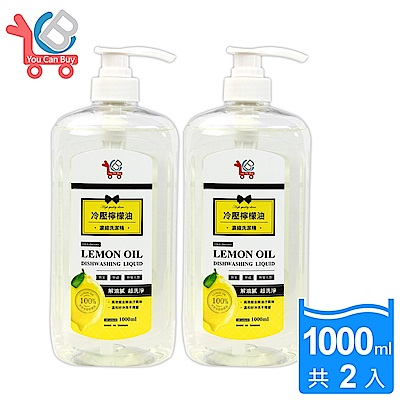 You Can Buy 冷壓檸檬油 超濃縮洗碗精 1000ml x2瓶