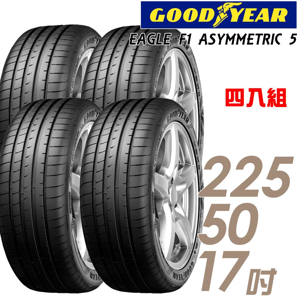 【固特異】F1 ASYM5 高性能輪胎_四入組_225/50/17(F1A5)