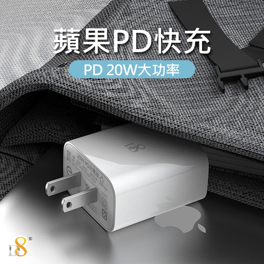 D8 Apple蘋果 20W PD快充插頭/旅充頭/充電器 Type-C(USB-C)快速充電器