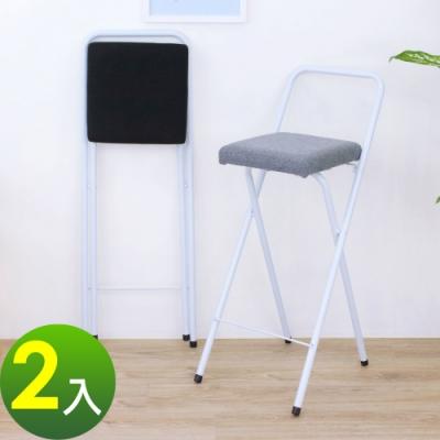E-Style 鋼管(厚型沙發織布椅座)高腳折疊椅 吧台餐椅 高腳椅 櫃台椅 洽談椅-二色-2入組