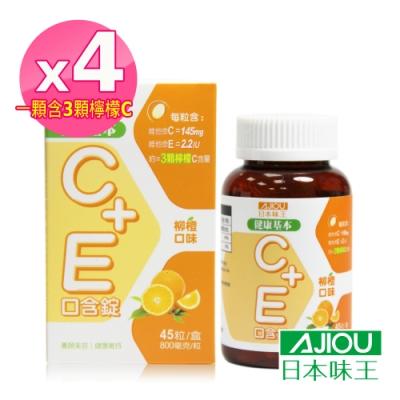 日本味王C+E口含錠(45粒/盒)X4 有效日期:2020/1/18