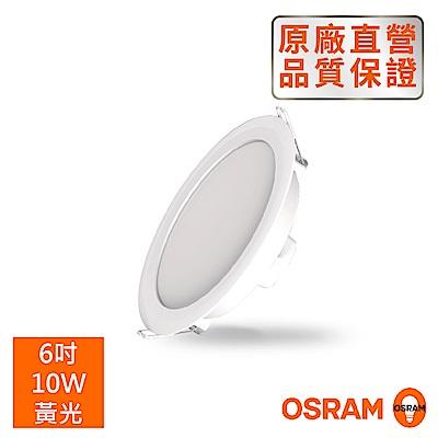 歐司朗OSRAM LEDVANCE 晶享 6吋10W 高光效LED吸崁兩用薄型崁燈