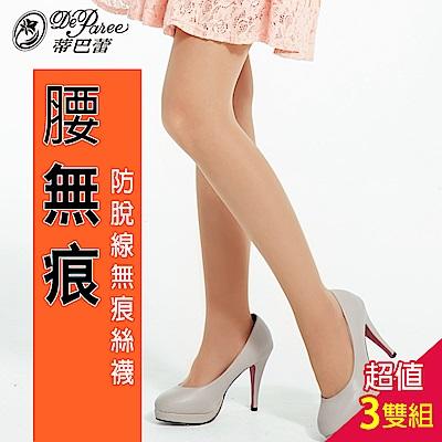 蒂巴蕾腰無痕防脫線全彈性絲襪-3入組