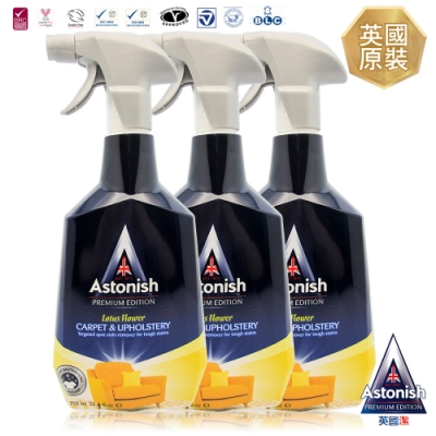 Astonish英國潔 織物乾洗去漬劑3瓶(750mlx3)