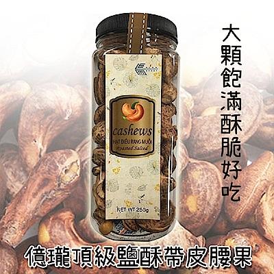 億瓏頂級鹽酥帶皮腰果(250g)
