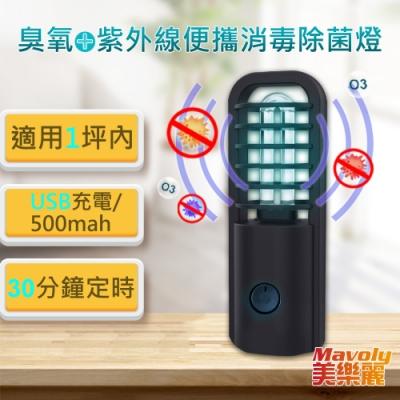 Mavoly 美樂麗 臭氧+UVC紫外線 便攜殺菌燈 C-0386 (1坪內適用/USB充電型)