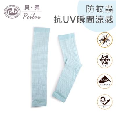貝柔涼感防蚊抗UV成人袖套(休閒條紋)-蘋果綠