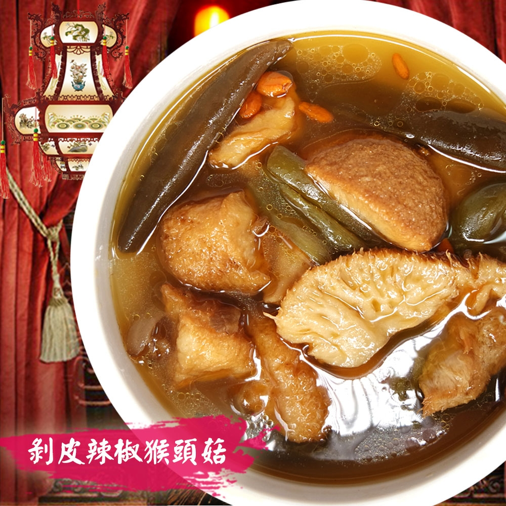 老爸ㄟ廚房‧剝皮辣椒猴頭菇300g/包‧(共三包)