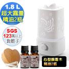 Warm雙噴頭香氛負離子超音波水氧機(W-180白)+心型擴香木+精油2瓶