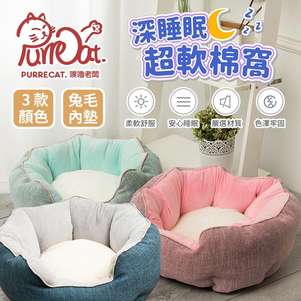 PurreCat 奢華花朵圓形睡窩 附兔毛內墊 保暖寵物窩 貓狗通用 三色可選