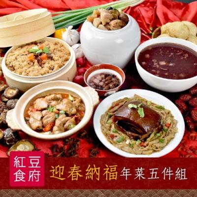 紅豆食府獨規‧迎春納福年菜五件組 (年菜預購)