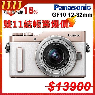 Panasonic GF10 K12-32mm 變焦K鏡組 (公司貨)-限定白