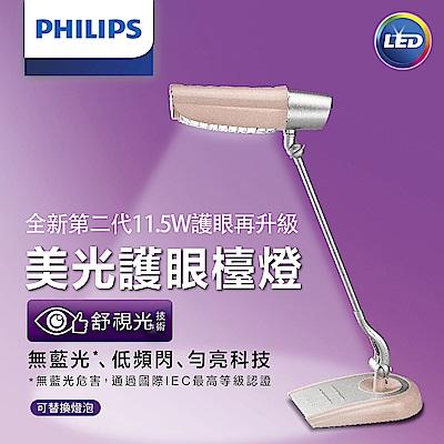 第二代【飛利浦 PHILIPS】美光廣角護眼LED檯燈 FDS980 (櫻花粉)