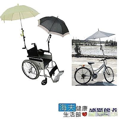 海夫健康生活館 雨傘固定架 輪椅 電動車 腳踏車 伸縮式