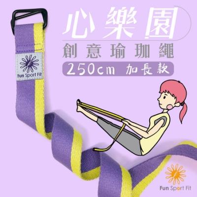 Fun Sport fit 心樂園-創意瑜珈繩(250cm加長版)-2入(拉筋繩/伸展帶)