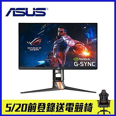 ASUS ROG Swift PG259QNR 25型 2K電競螢幕 360Hz