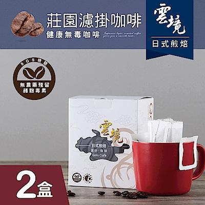 雲境-莊園日式煎焙濾掛咖啡-100%阿拉比卡豆(2盒)