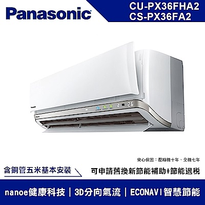 [無卡分期12期]國際牌4-6坪一對一變頻冷暖CS-PX36FA2/CU-PX36FHA2