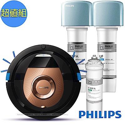 (超值組)飛利浦掃地機器人FC8776+WP4141超濾櫥下型淨水器+WP3976濾芯