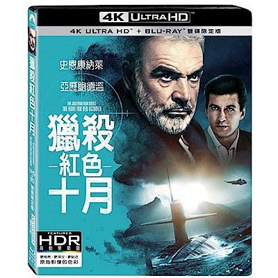 獵殺紅色十月 UHD+BD 雙碟限定版