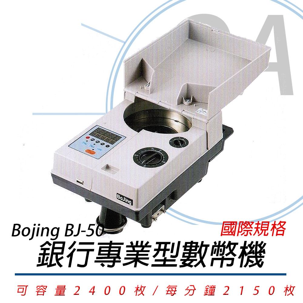 BOJING BJ-50 專業型攜帶式五位數顯示器數幣機/分幣機 國際版 BJ50