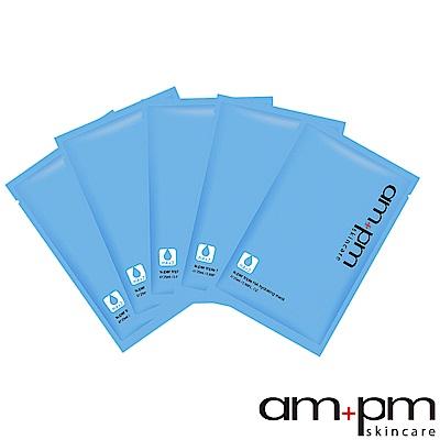 ampm牛爾【任2件33折起】超濃縮三重玻尿酸保濕面膜5入(售價已是折後價)