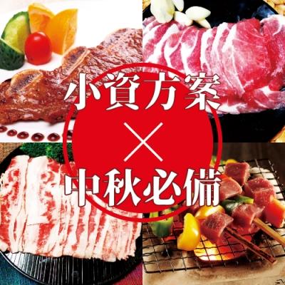 【上野物產】小資方案中秋烤肉組