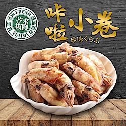愛上新鮮 超好吃卡拉小卷-芥末 (30g±10%/包)