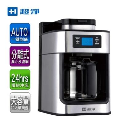 超淨 自動研磨咖啡機 AC-1712