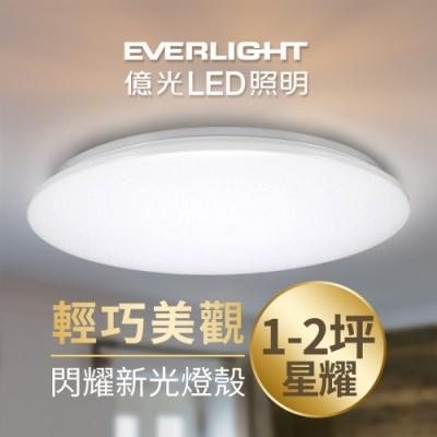 億光 1~2坪 LED吸頂燈 天花板燈具 星耀 全電壓20W(白光)