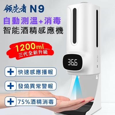 領先者 N9 自動測溫消毒一體機 智能感應酒精噴霧洗手機(1200ml)