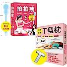拉筋瘦身T型枕+拍拍瘦(超值套組)(2書)