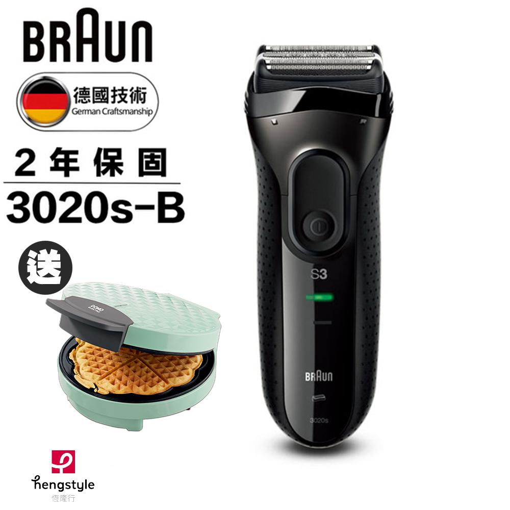 德國百靈BRAUN-新升級三鋒系列電鬍刀(黑)3020s-B (全機防水)*德國百靈週*
