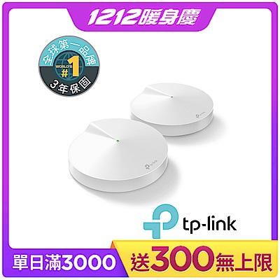 時時樂 TP-Link Deco M9 Plus Mesh 無線三頻網路wifi分享系統網狀路由器