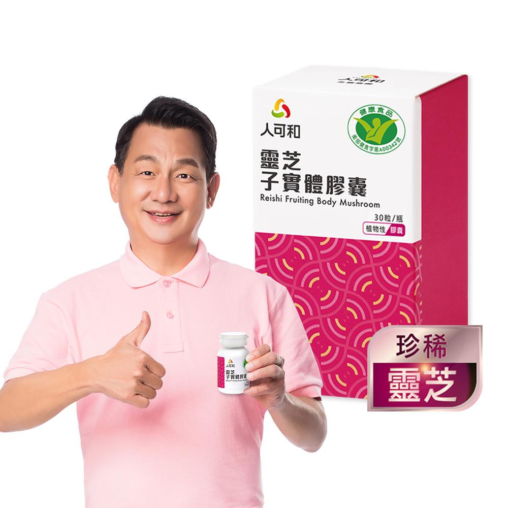 【人可和】雙健字號免疫靈芝(30粒/瓶)-免疫調節延緩老化