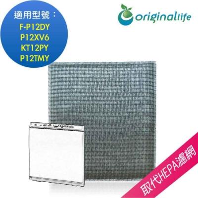 Original Life 適用Panasonic:F-P12DY 長效可水洗清淨機濾網