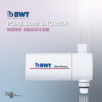 BWT德國倍世 SLIM SHOWER 濾芯(BWT美肌純淨沐浴器)